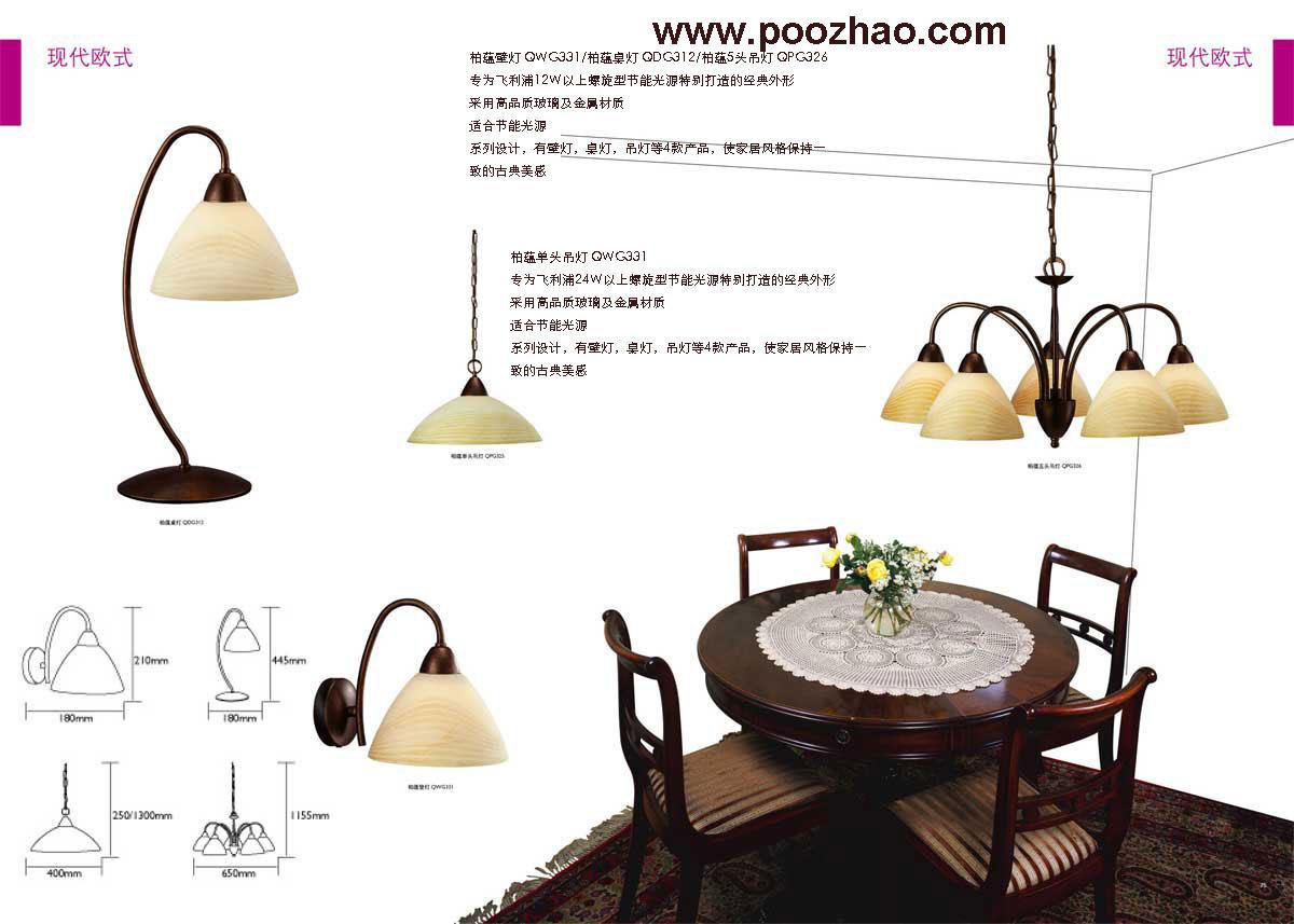 飞利浦客厅兼餐厅灯具高清图片