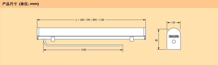 飞利浦LED支架灯具BCS603 Batten LED  Batten LED支架具有柔和的光线,非常适合于灯槽或轮廓照明。Activemix™/RGB新型和高亮度型扩展了它的应用领域。防水防尘等级高达IP65,可广泛地应用于多种室外照明场所。   特点及利益