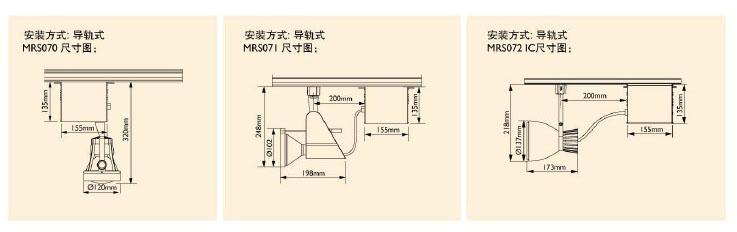 飞利浦精易轨道射灯 mrs070/071/072/073/074系列